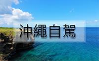 沖繩自駕-1.jpg