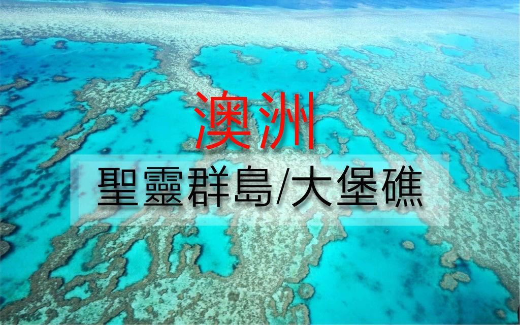 澳洲聖靈群島大堡礁.jpg