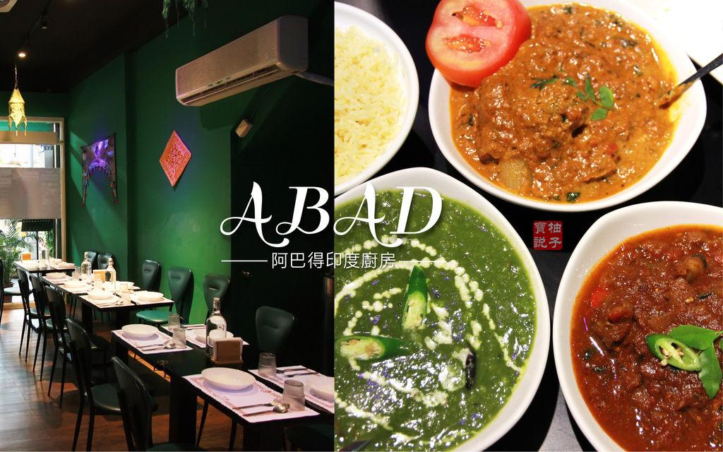 阿巴得印度廚房封面4.jpg