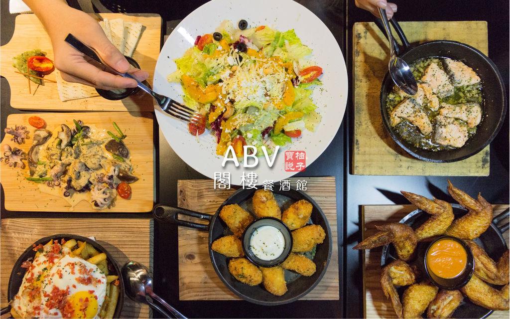 ABV板橋閣樓餐酒館景觀餐廳.jpg