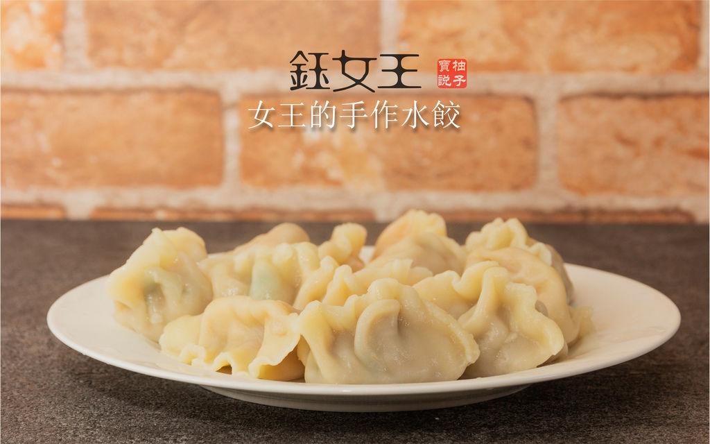 鈺女王手作水餃.jpg