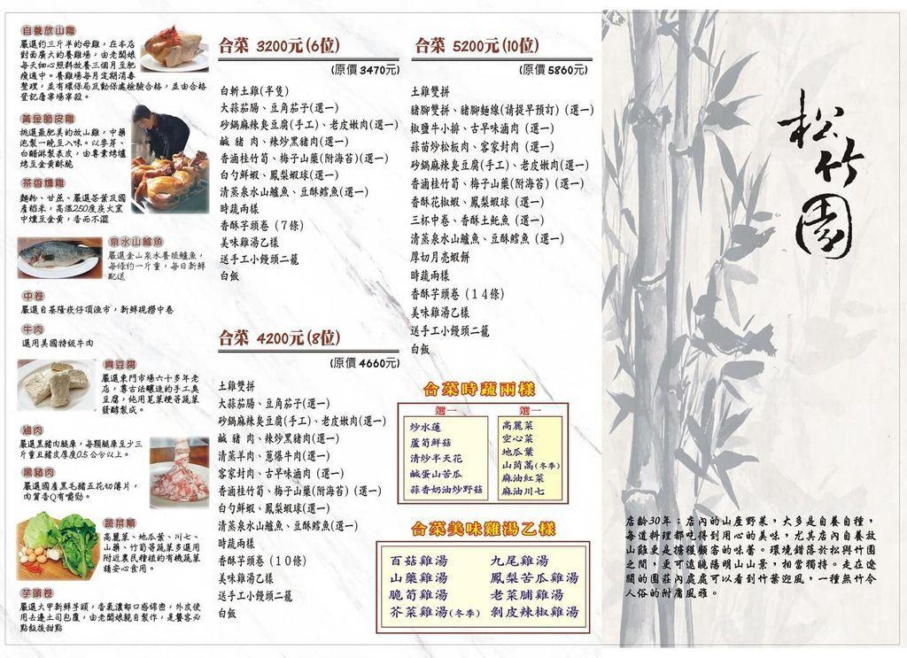 松竹園土雞城菜單2.jpg