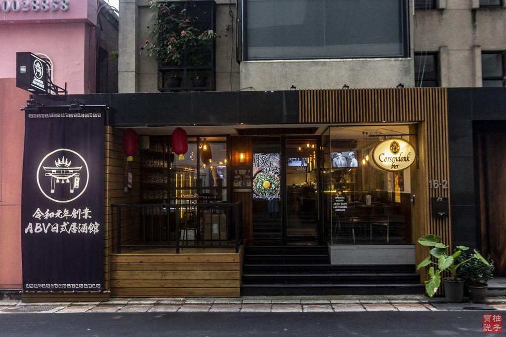 ABV日式居酒館門口_7029.jpg