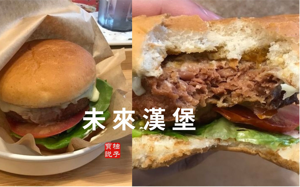 未來漢堡封面.jpg