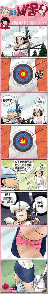 【邪恶漫画】用心射箭、性感白雪公主