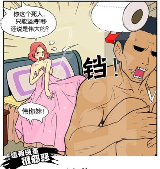 【邪恶漫画】一秒钟