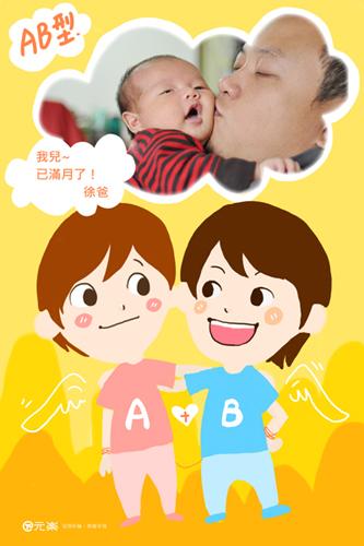 D1-AB型天才雙面寶寶