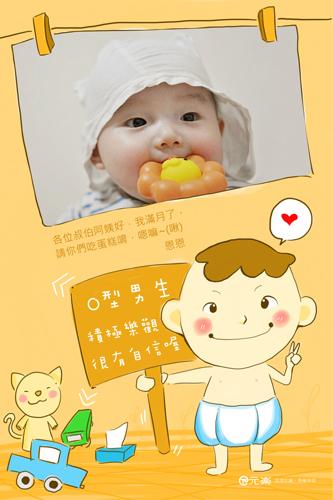 D4-O型樂觀男寶寶