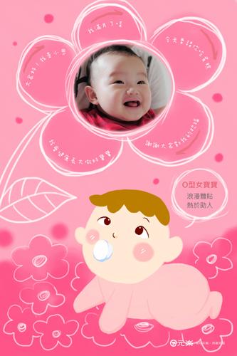 D5-O型熱心女寶寶