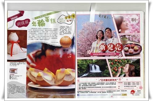 20110311 U magazine.jpg