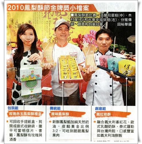 20100820蘋果日報_鳳梨酥大賽包裝金獎.jpg