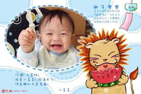 獅子吃西瓜.jpg