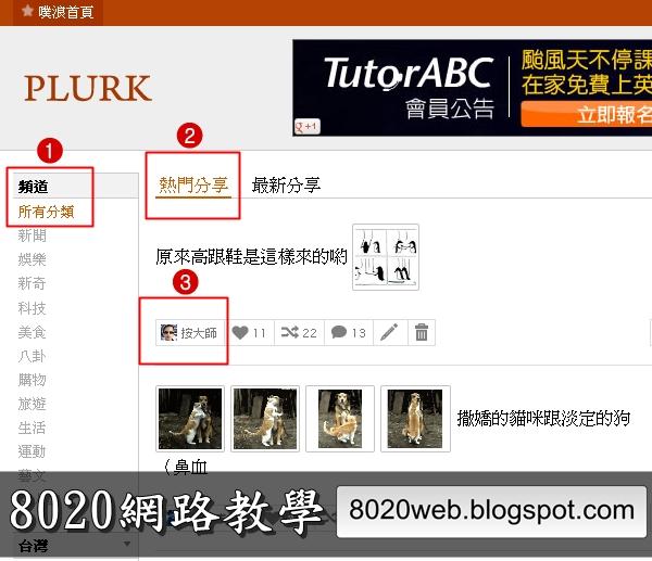 iplay-plurk-20120404-01