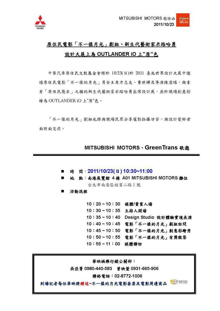 2011台北世界設計大展+電影不一樣月光彩繪原民車款邀請函_final.jpg