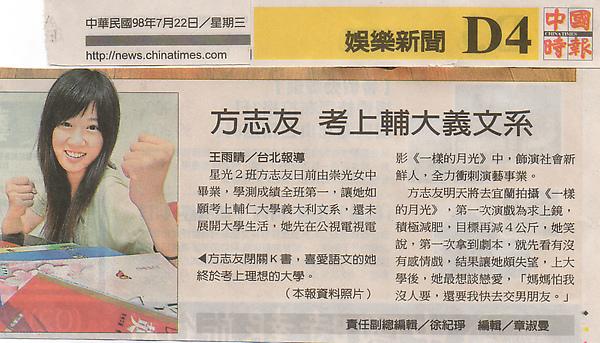 2009.7.22中國時報 方志友 考上輔大義文系.jpg