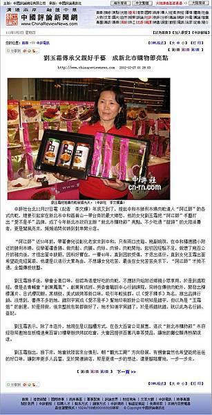 2012-12-27中國評論新聞網