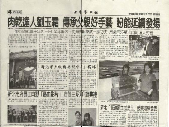 2012-12-27太平洋日報