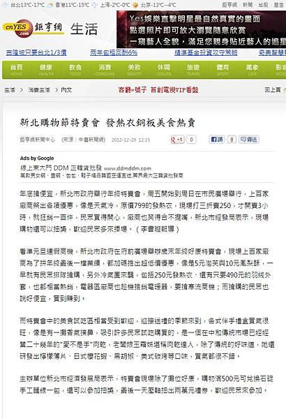 2012-12-29 鉅亨網