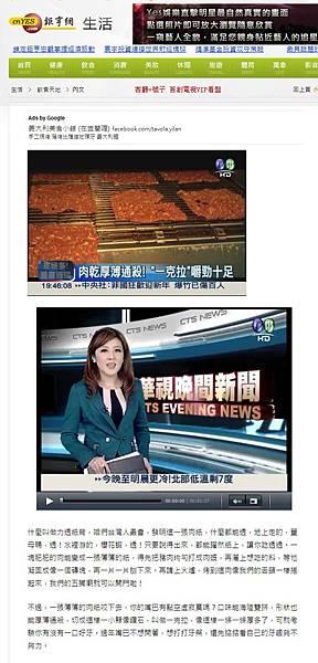 2012-12-30鉅亨網