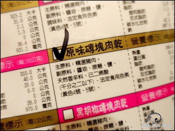 9.包裝袋的背面印有現有品項的產品資訊