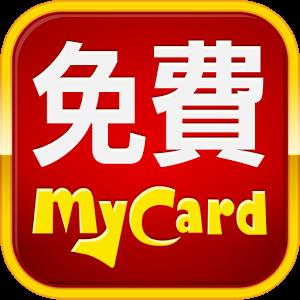 免費mycard