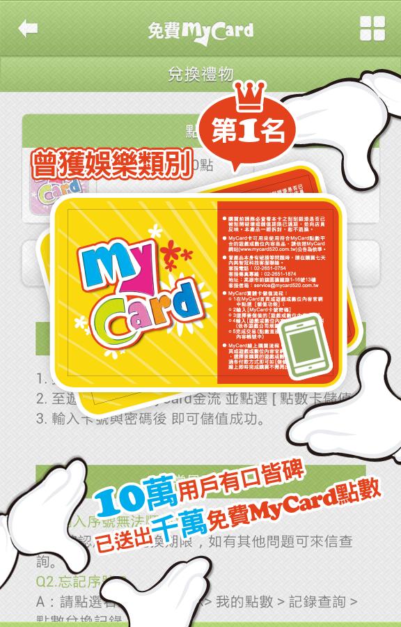 免費mycard1