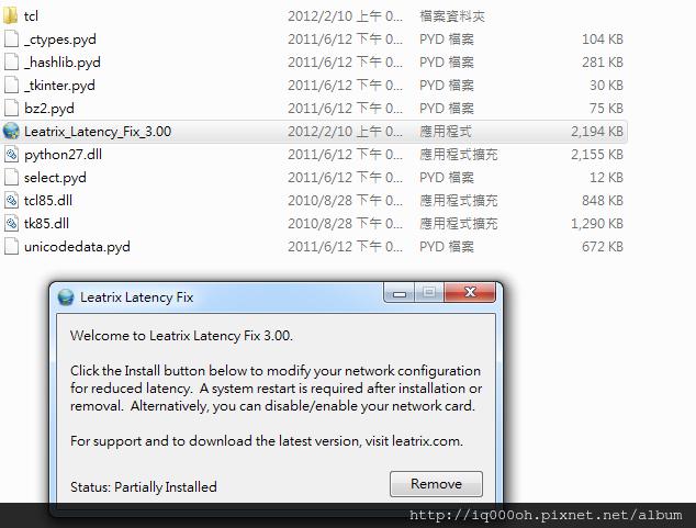 設定] 自動修改登錄檔(Windows 7/XP/網咖適用) @ Aion 永恆紀元