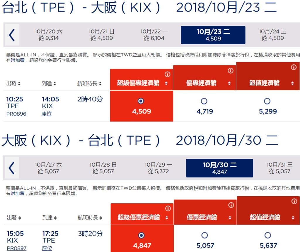 菲律賓航空大阪1.PNG