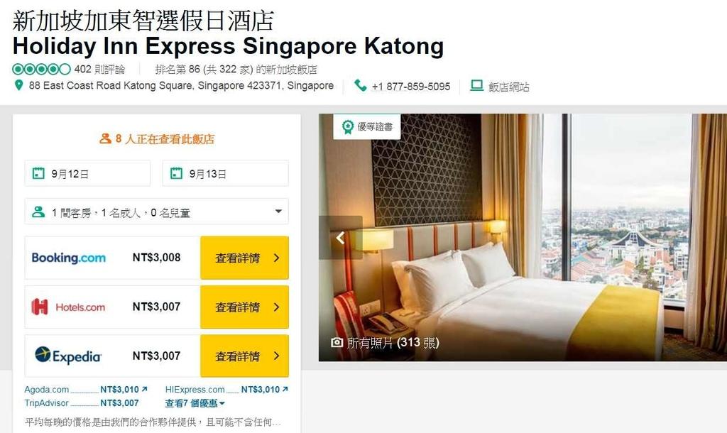 exp新加坡HolidayInnExpress3_副本.jpg