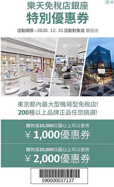 樂天銀座2020折價券_副本.jpg