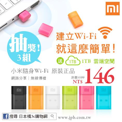 小米wifi-2