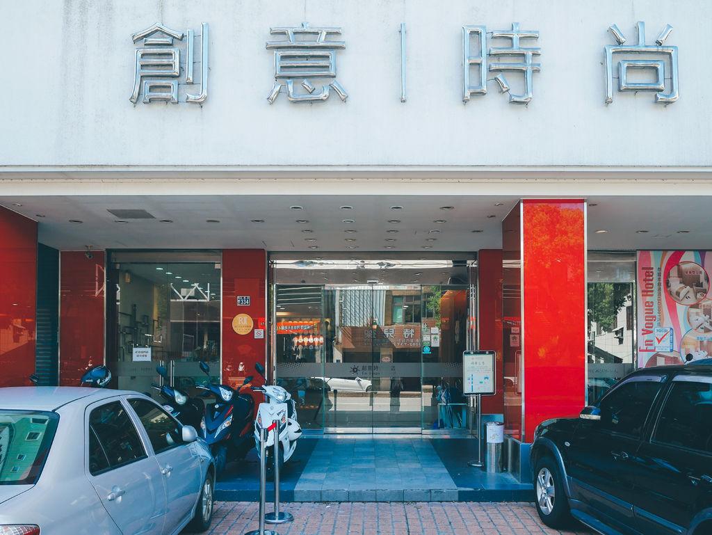台中創意時尚飯店