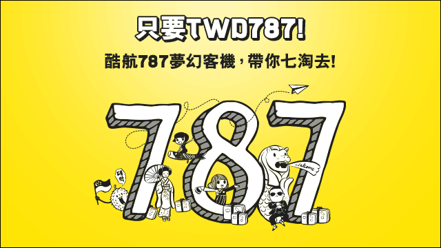 promo_20151106_tw_itf_pp.png