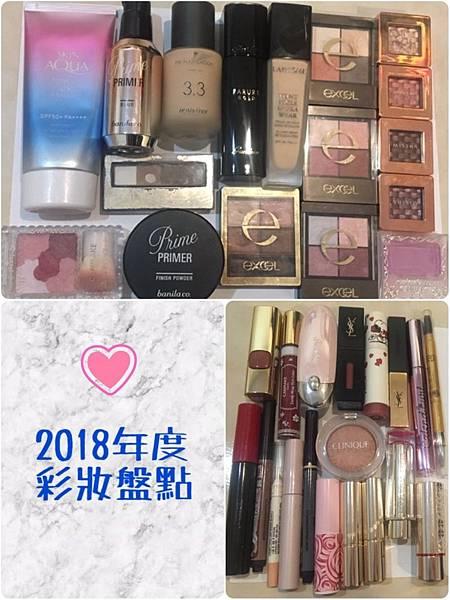 2018化妝品盤點01.jpg