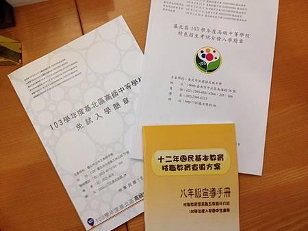 IMG_1032十二年國教簡章 縮小.jpg