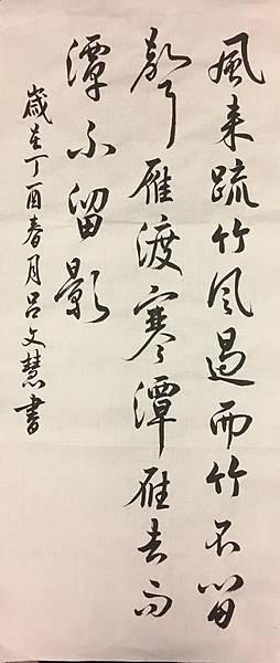 菜根譚自運 縮小.jpg