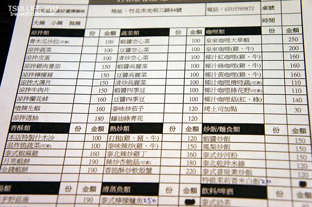 110609_20_竹北羅望子.jpg