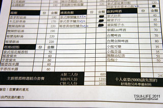 110609_21_竹北羅望子.jpg