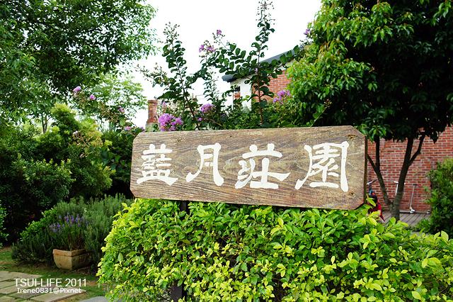 110801_01_藍月莊園.jpg