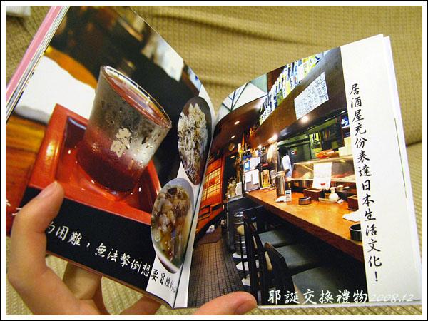 081212_13_CD愛現本.jpg