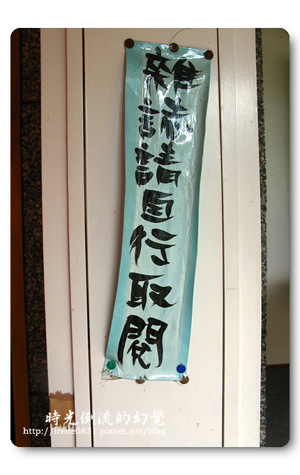 090520_17_內灣戲院餐廳.jpg