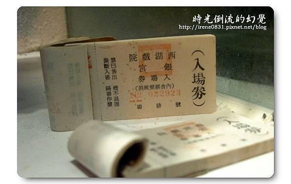 090520_12_內灣戲院餐廳.jpg