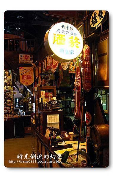 090520_05_內灣戲院餐廳.jpg