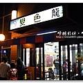 090525_00_變色龍.jpg