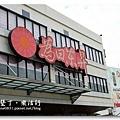 090527_00_東昇黑鮪魚.jpg