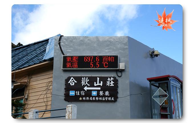 090711_11_合歡山.jpg