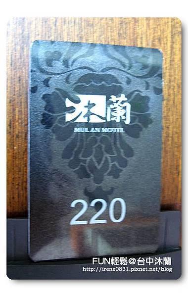 090713_01_台中沐蘭.jpg