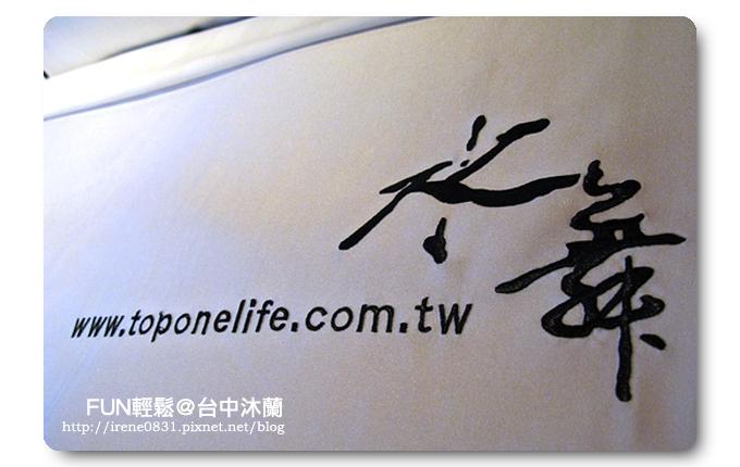 090713_25_台中沐蘭.jpg