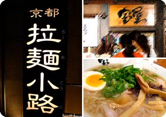090719_09_日本關西精華.jpg