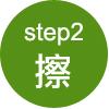 090727_16_step2.jpg